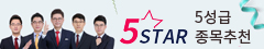 5star_banner