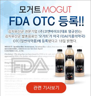 모거트 FDA OTC 등록