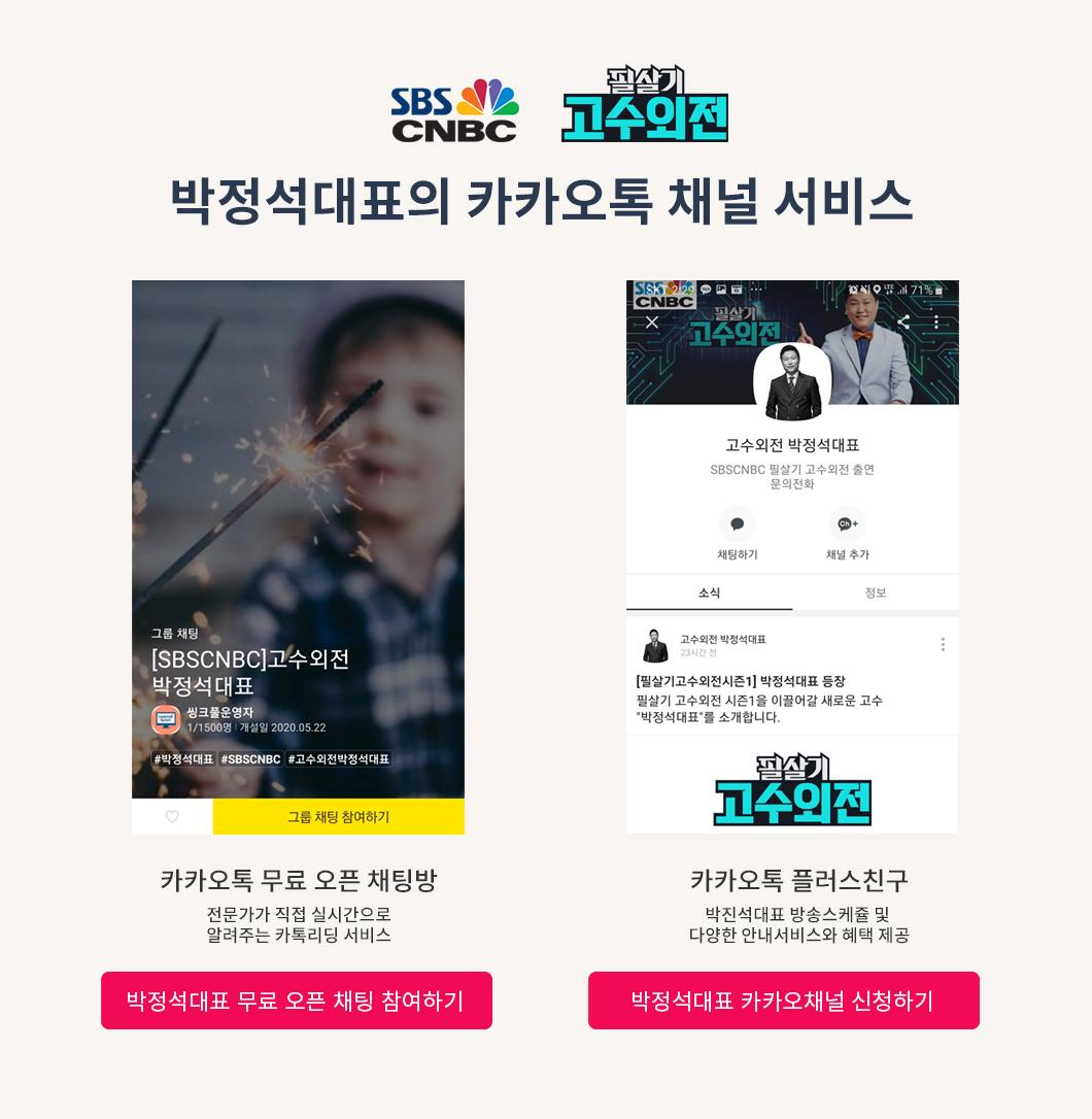 박정석대표의 카카오톡 채널 서비스