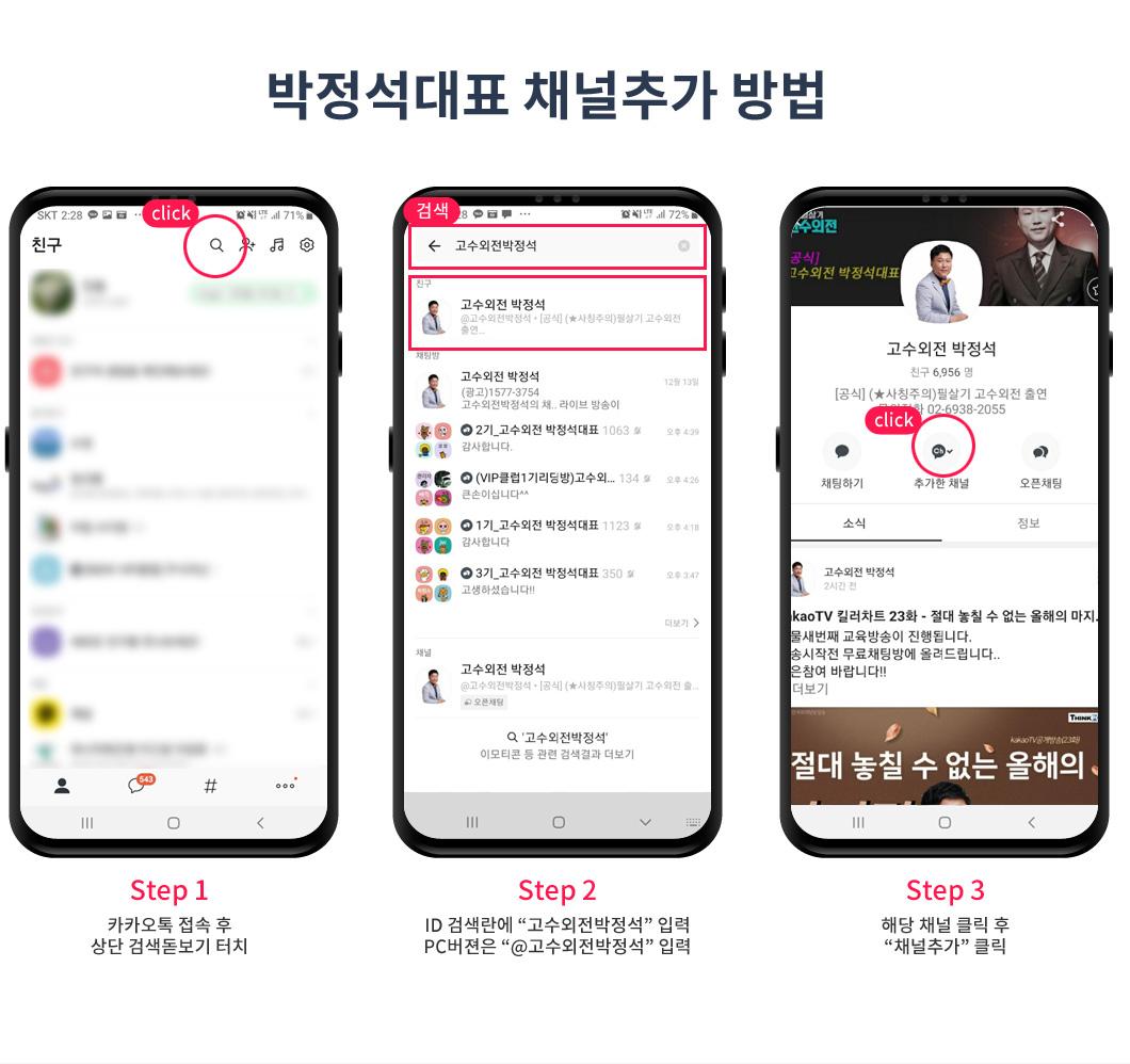 박정석대표 채널추가 방법