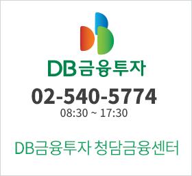 DB금융투자 청담금융센터