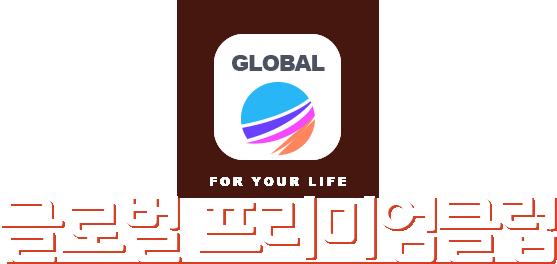 FOR YOUR LIFE 글로벌 프리미엄클럽