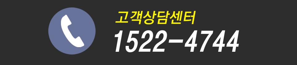 고객상담센터 1522-4744