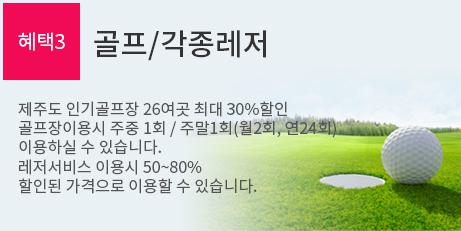골프/레저